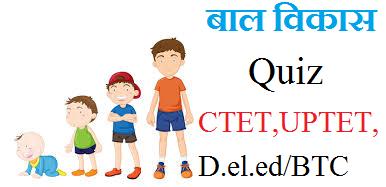 बाल विकास Quiz 3