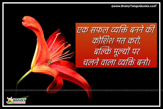 Saphalataa Quotes in Hindi, Hindi motivational quotes, Hindi Life success Messages