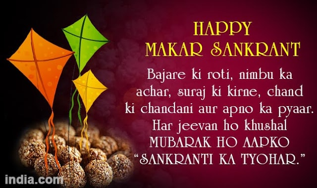 Makar Sankranti Images 2017 with Hindi Wishes and Quotes