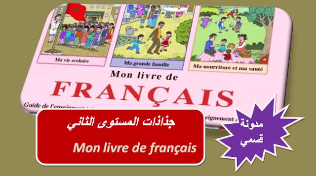 جذاذات اللغة الفرنسية المستوى الثاني