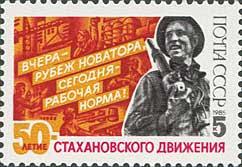 Sello de Alekséi Stajánov