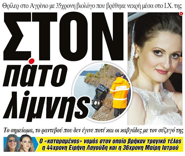 ΖΕΙΔΩΡΟΝ  Θρίλερ στο Αγρίνιο με την 35χρονη που βρέθηκε νεκρή στον ... bb2fd3a0ddf