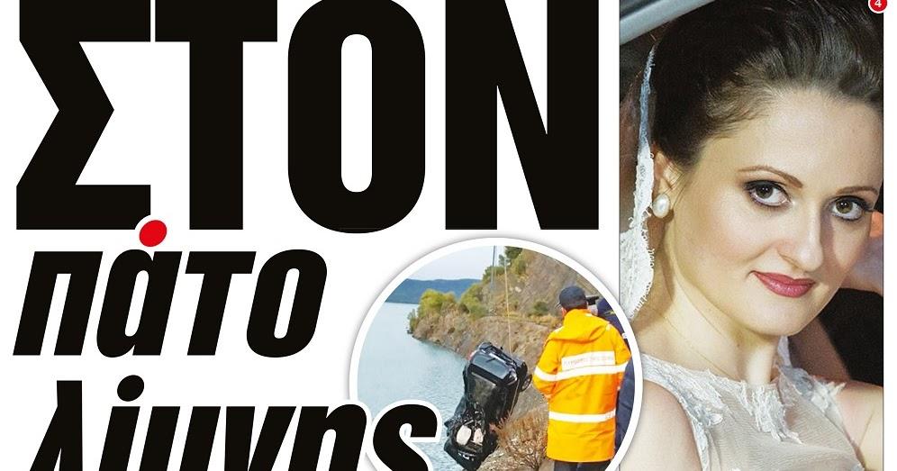 ΓΗΓΕΝΗΣ ΑΓΡΙΝΙΩΤΗΣ  Θρίλερ στο Αγρίνιο με την 35χρονη που βρέθηκε νεκρή  στον πάτο της λίμνης -