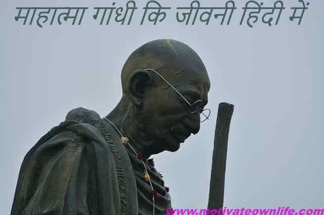 Mahatma Gandhi Biography In Hindi By Motivate Own Life