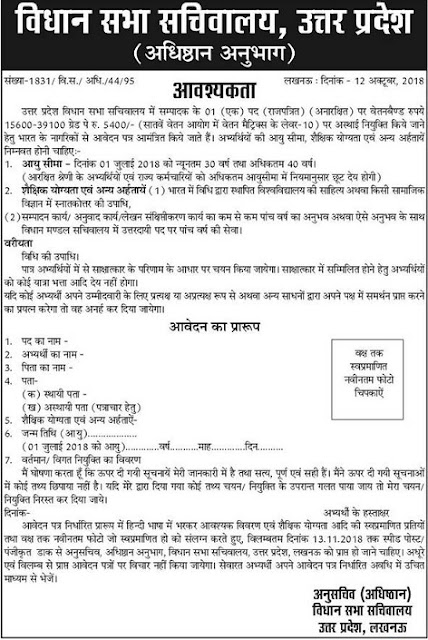 up vidhan sabha sachivalaya recruitment 2018