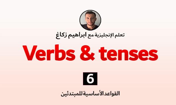 قواعد اللغة الانجليزية english grammar tenses verbs