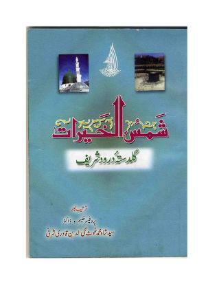 Shams-ul-khairaat Durood Shareef Pdf Book