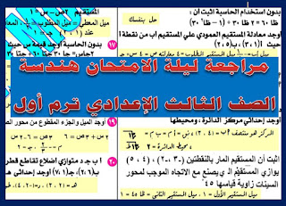 مراجعة ليلة الامتحان هندسة الصف الثالث الإعدادى ترم أول