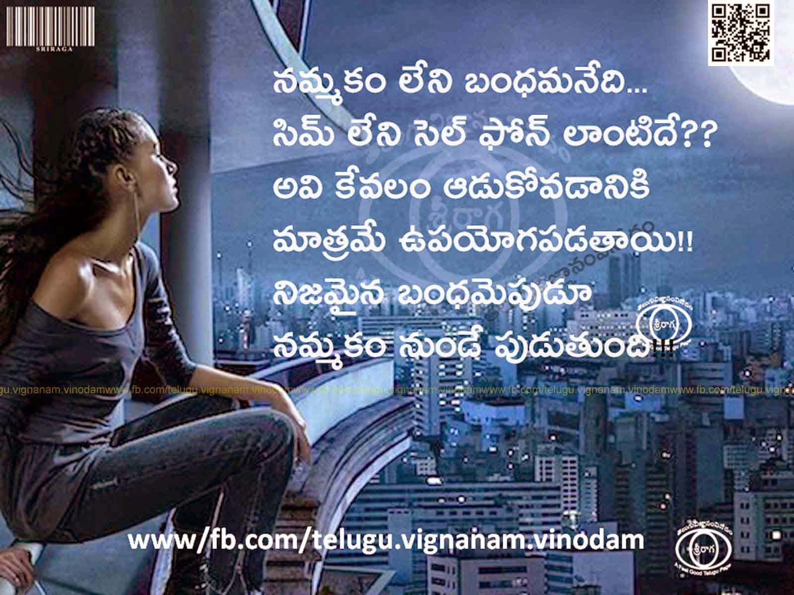 heart touching love quotes in telugu 230914