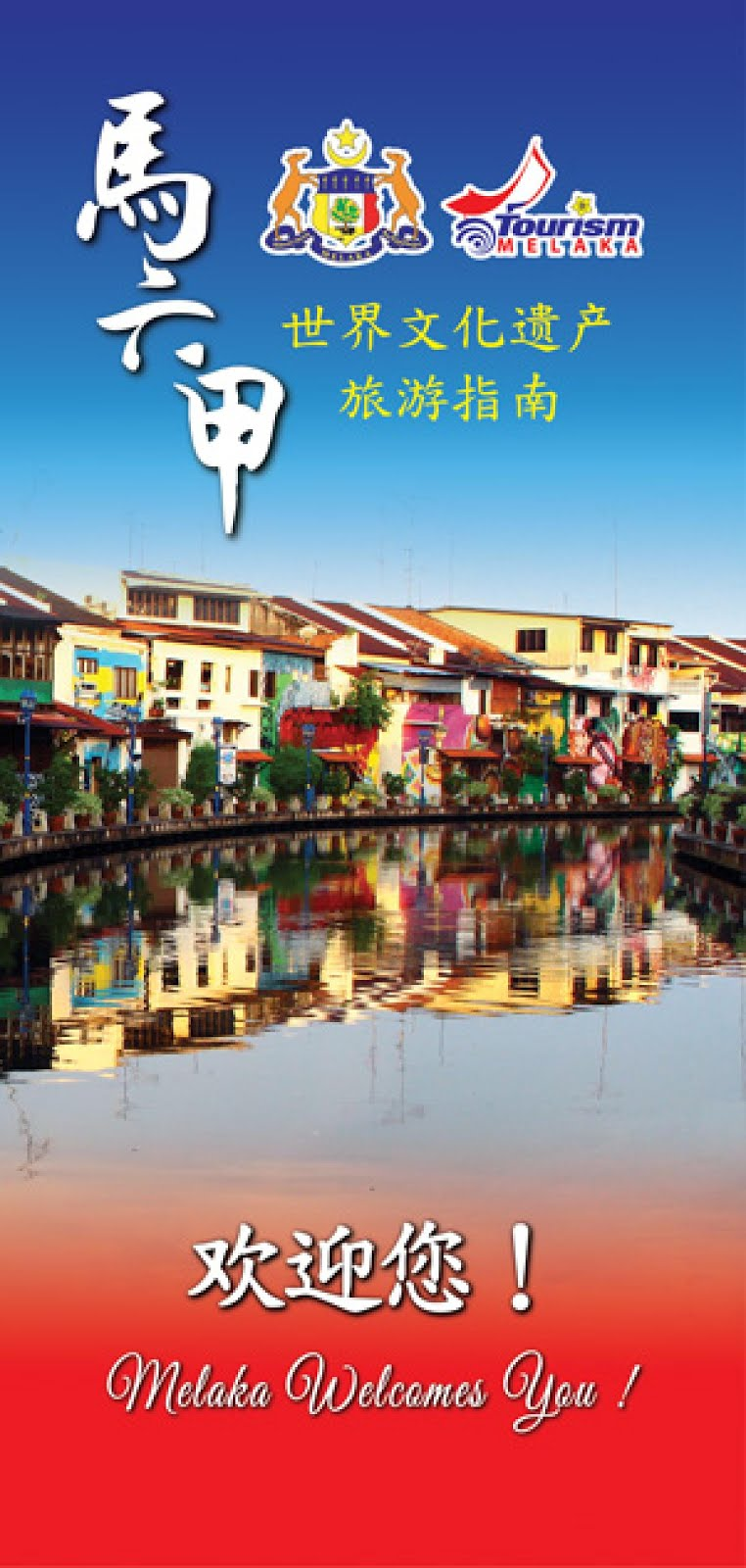 MELAKA TOURISM 12 SUBSECTORS - CHINESE VERSION