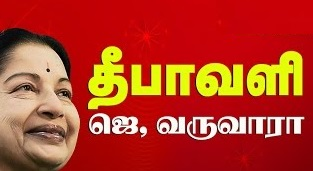 Is it possible! Will Jayalalitha back to home before Diwali ? Mavali Answers