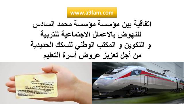 اتفاقية بين مؤسسة مؤسسة محمد السادس  للنهوض بالاعمال الاجتماعية للتربية  و التكوين و المكتب الوطني للسكك الحديدية من أجل تعزيز عروض أسرة التعليم