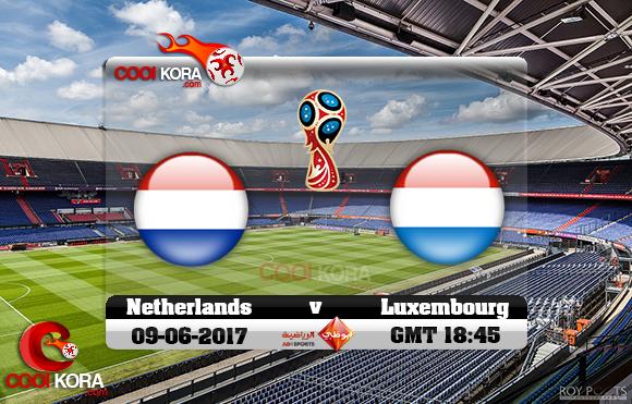 مشاهدة مباراة هولندا ولوكسمبرج اليوم 9-6-2017 تصفيات كأس العالم