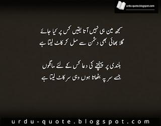 Sad Urdu Quotes 3