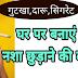 Gutka Chodne ke Aasan Tarike नशा छुड़ाने की दवा! tips to quit smoking hindi