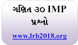 Mathametics 30 IMP Question By: Vijay Jadav