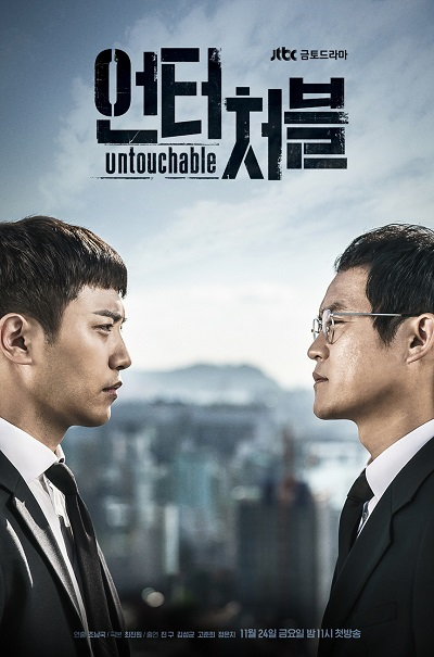 Drama Korea Untouchable (2017)