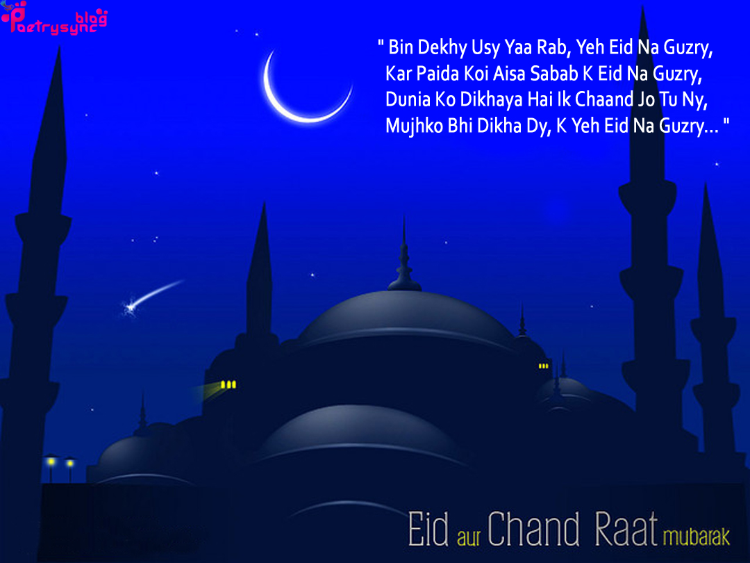 Chand Raat Greeting Cards With Chaand Raat Hindi Text Messages