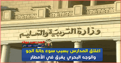 اغلاق المدارس بسبب سوء حالة الجو والوجه البحري يغرق في الأمطار
