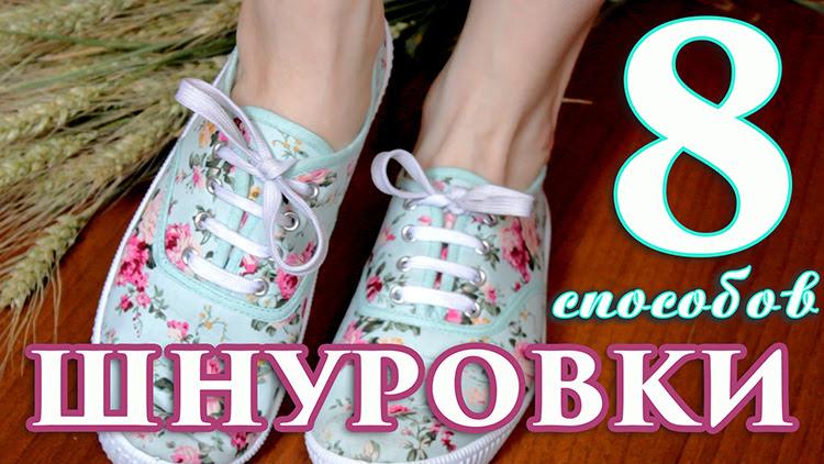 как зашнуровать кроссовки, способы шнуровки,необычные способы шнуровки