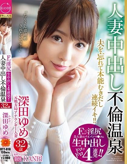 DTT-018 Fukada Yume 32-year-old Married Woman