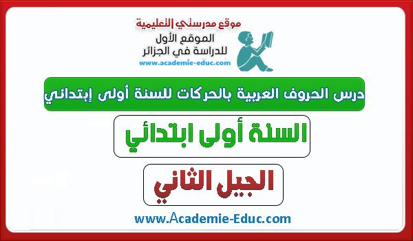 درس الحروف العربية بالحركات للسنة أولى إبتدائي الجيل الثاني