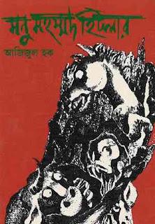 মনু মহম্মদ হিটলার - আজিজুল হক Manu Muhammad Hitler - Ajijul Haque