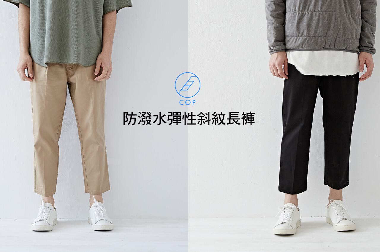防潑水彈性斜紋長褲