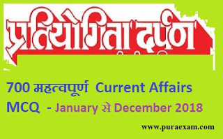 Importance One Year Current Affairs 2018