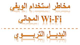 مخاطر استخدام الويفي المجاني و التصفح الآمن للإنترنت