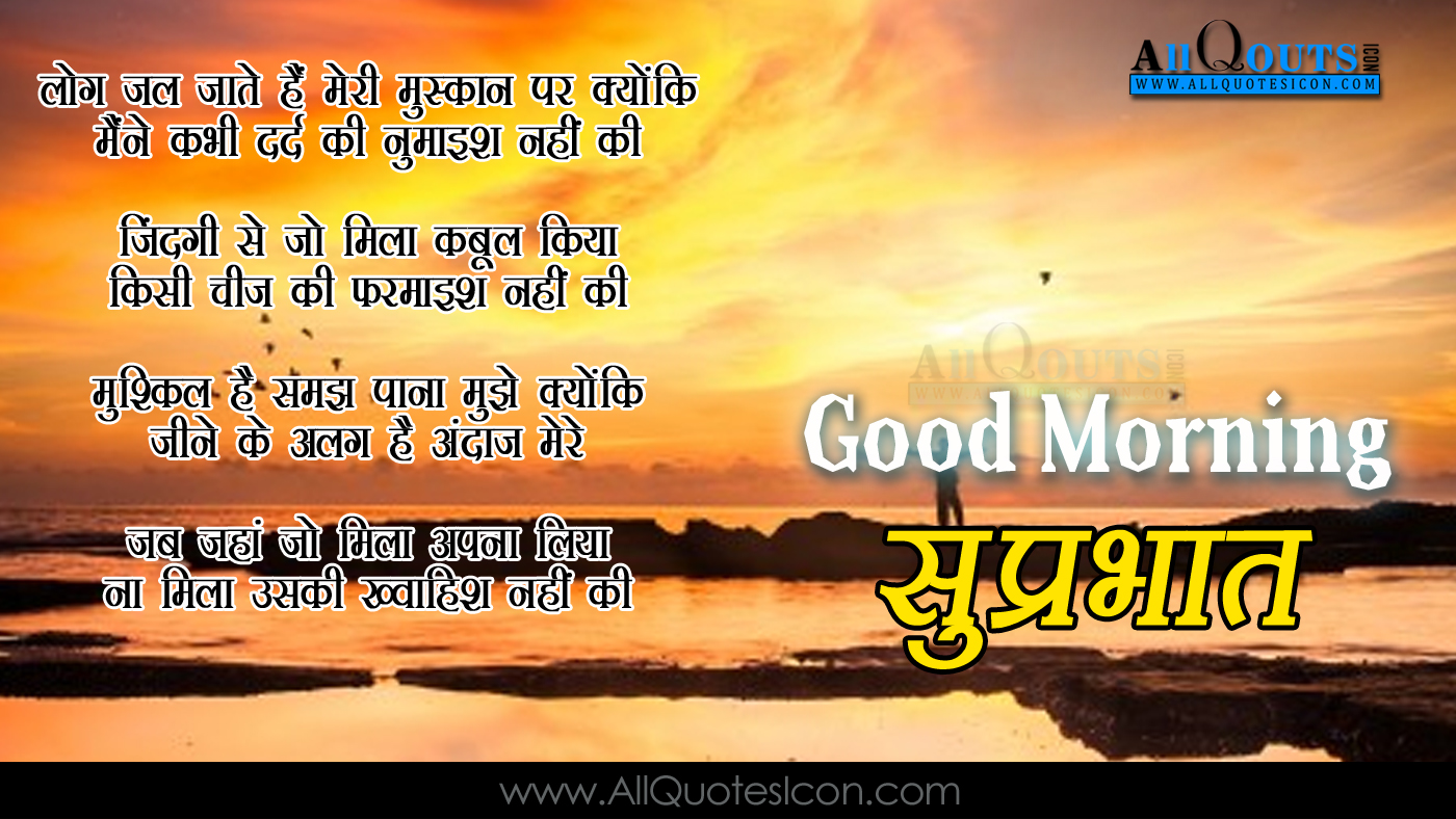 Hindi good morning images best good night wishes in hindi pictures hindi good morning quotes wshes for whatsapp life m4hsunfo