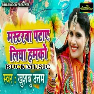 Masterva Pataye Liya Hamko (Khushboo Uttam) new bhojpuri gana