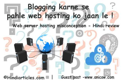 Web-server-hosting-misconception---Hindi-review