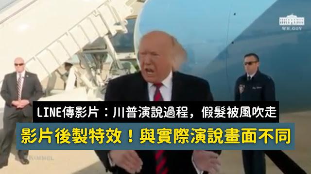 川普 假髮 被風吹走 頭髮 演說 影片 謠言