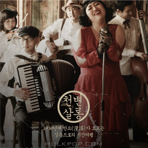 Various Artists – Cheonbyeon Salon OST