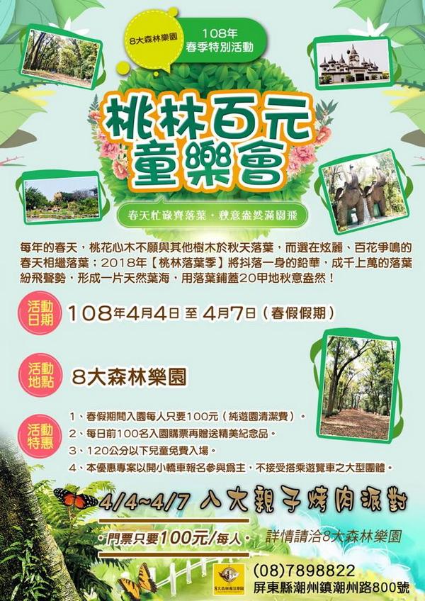 8大森林樂園「桃林百元童樂會」