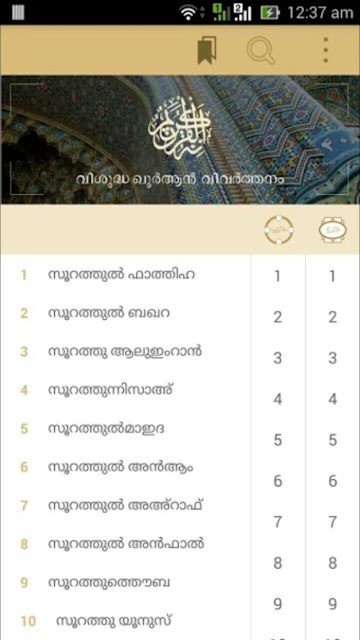 Quran Malayalam Translation App ~ Tech World