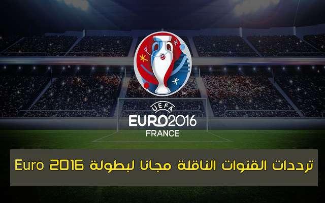 إليك ترددات جميع القنوات الناقلة مجانا لبطولة Euro 2016 منها قناة موريتانيا على النايل سات