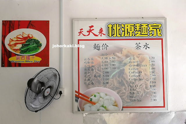 JB Flying Wanton Mee in Johor Jaya is Tops in Taste & Mouthfeel