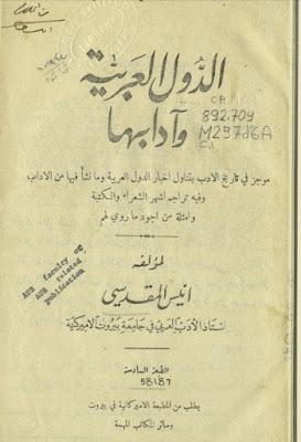 الدول العربية وادابها - انيس المقدسي , pdf