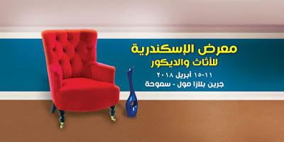 معرض الاسكندرية للاثاث والديكور من 11 حتى 15 ابريل 2018