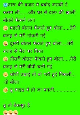 Daaru Ki Wajhe Se Barbad Sharabhi Ne Kasam li Hindi Funny Jokes