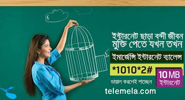 Grameenphone emergency 10MB internet loan service