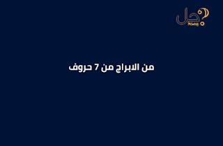 من الابراج من 7 حروف فطحل