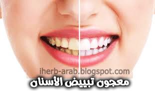 افضل معجون لتبييض الاسنان من اي هيرب