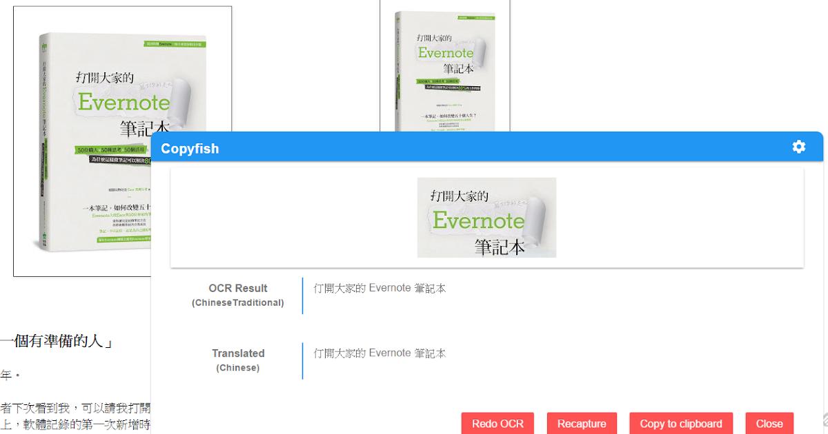Copyfish 驚奇 Chrome 套件複製圖片影片內中文字!