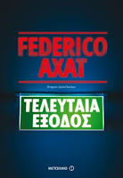 http://www.culture21century.gr/2017/05/teleytaia-eksodos-toy-federico-axat-book-review.html