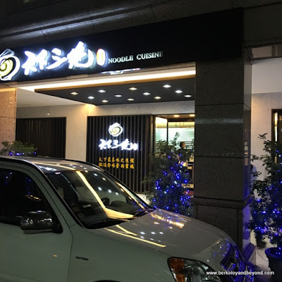 exterior of Noodle House in Taipei, Taiwan