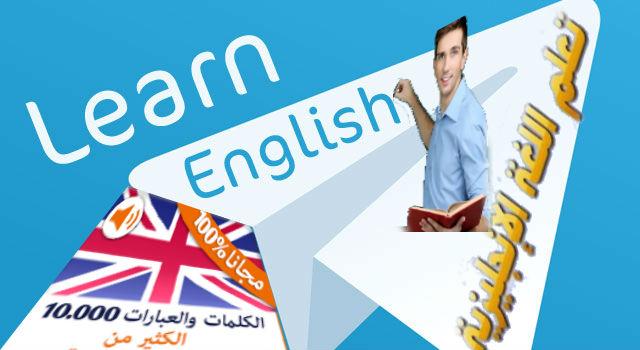 درس تعلم اساسيات اللغة الإنجليزية Learning English