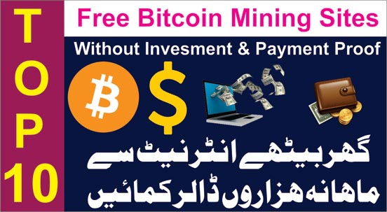 Top 10 Free Bitcoin Mining Sites Without Investment | With